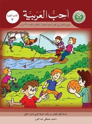 أحب العربية : كتاب التلميذ 7