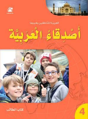 أصدقاء العربية - للناطقين بغيرها - كتاب الطالب 4 Friends Of Arabic For Non Arab - Student Book 4