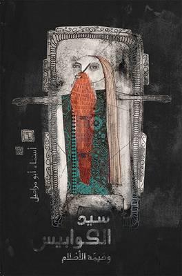 سيد الكوابيس وخيمة الأحلام - أسماء أبو مراحيل