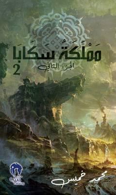 مملكة سكابا 2 - محمد خميس