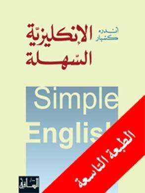 الإنكليزية السهلة - أندره كسبار