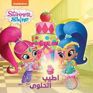 Shimmer & Shine أطيب الحلوى - nickelodeon