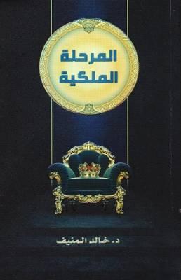 المرحلة الملكية - خالد صالح المنيف