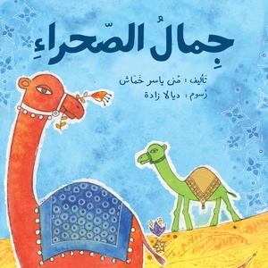 جمال الصحراء - منى خماش