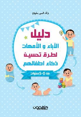 دليل الآباء والأمهات لطرق تحسين ذكاء أطفالهم - وفاء السيد سليمان