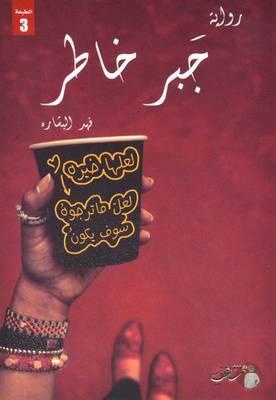 جبر خاطر - فهد البشارة