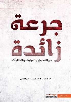 جرعة زائدة - عبد الوهاب السيد الرفاعي
