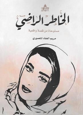 الخاطر الراضي - مريم العفاد المنصوري