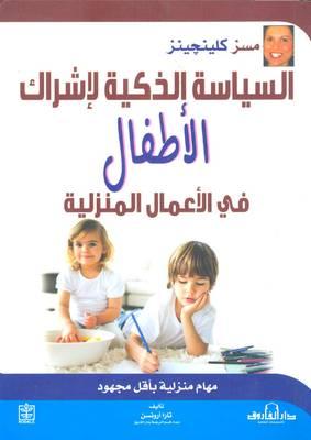 السياسة الذكية لإشراك الأطفال في الأعمال المنزلية - تارا أرنسون