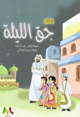 من حق الليلة - إيناس عبد الحميد