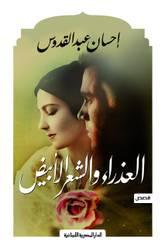 Magrudy Com ادب وروايات