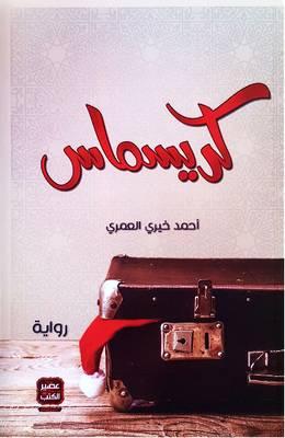 كريسماس - أحمد خيري العمري