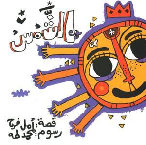 الشمس - امل فرح