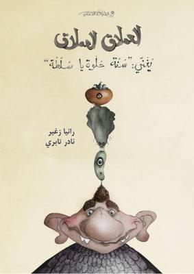 """العملاق العملاق يغني : """"سنة حلوة ياسلطة"""" - رانيا زغير"""
