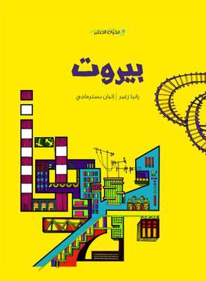بيروت - رانيا زغير