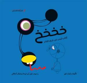 خخخخ كتاب ليس عن حرف الخاء - رانيا زغير