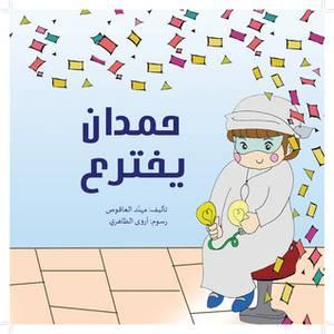 حمدان يخترع - مهند العاقوص
