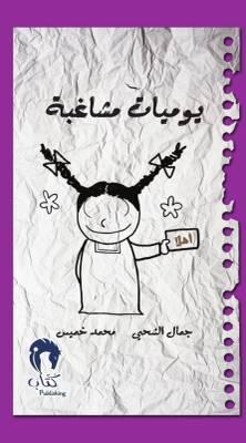 يوميات مشاغبة 3 - جمال الشحي، محمد خميس