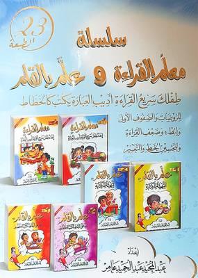 سلسلة معلم القراءة وعلم بالقلم 6 كتب - عبدالمجيد عامر