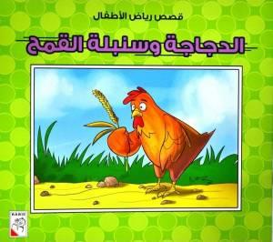 قصص رياض الاطفال : الدجاجة وسنبلة القمح - دار ربيع