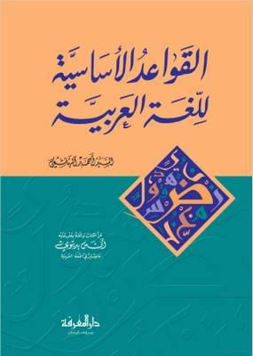 القواعد الاساسية للغة العربية - احمد الهاشمي