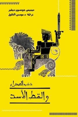 سلسلة ذئب الصحراء : القط الاسود - دنيس جونسون ديفيز