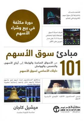 101 سوق الاسهم - ميشيل كاجان