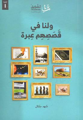 ولنا في قصصهم عبرة - شهد جمال