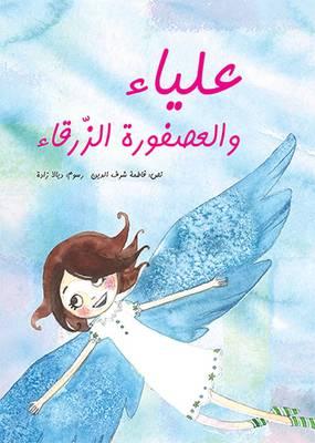 علياء والعصفورة الزرقاء - فاطمة شرف الدين