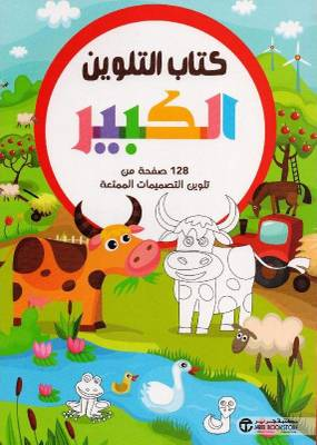 كتاب التلوين الكبير : حيوانات المزرعة