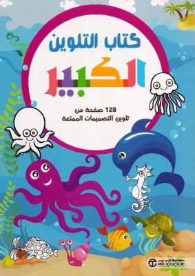 كتاب التلوين الكبير : الكائنات البحرية