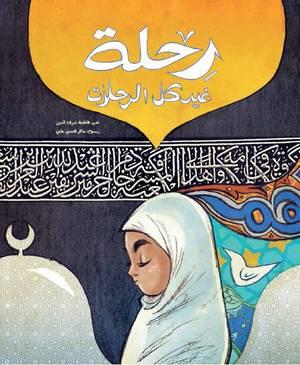 رحلة غير كل الرحلات - فاطمة شرف الدين