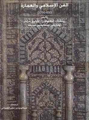 الفن الاسلامي والعمارة 650-1250