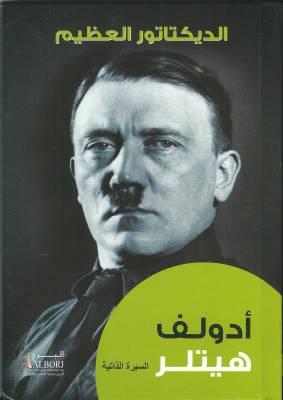 الديكتاتور العظيم : ادولف هتلر - فور كورنرز