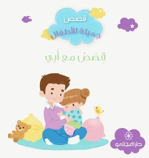 قصص جميلة للاطفال : قصص مع ابي - غيسلان بيوندي