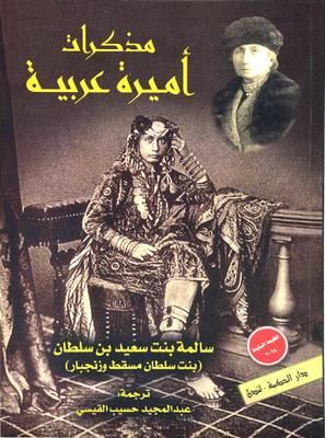 مذكرات اميرة عربية - سالمة بنت سعيد