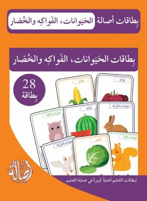 بطاقات الحيوانات، الفواكه والخضار : 28 بطاقة