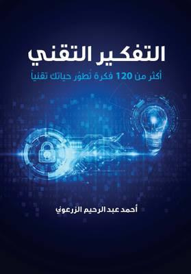 التفكير التقني - احمد عبدالرحيم الزرعوني