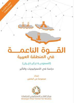 القوة الناعمة في المنطقة العربية
