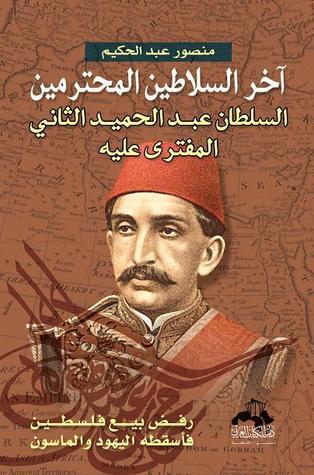 كتب عطية عبد الحميد
