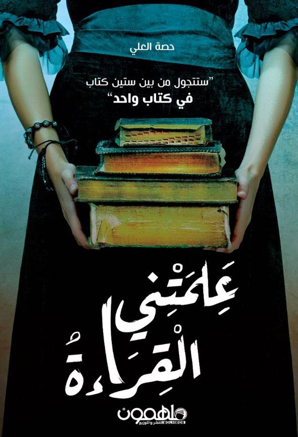 كتاب عيناك تحدثني سارة وهاجر