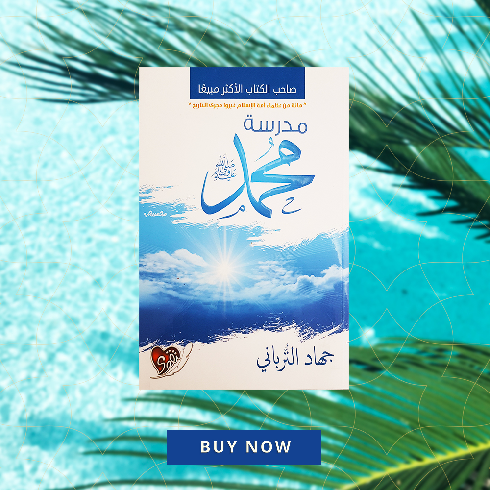 AHOTM AUG 19 /madrast-muhamed-salla-allah-alih-wa-sallam 900x900
