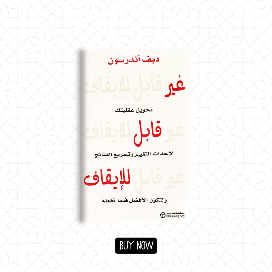 AHOTM Sept 20 ghayer-qabel-lel-eqaf-unstoppable 900x900