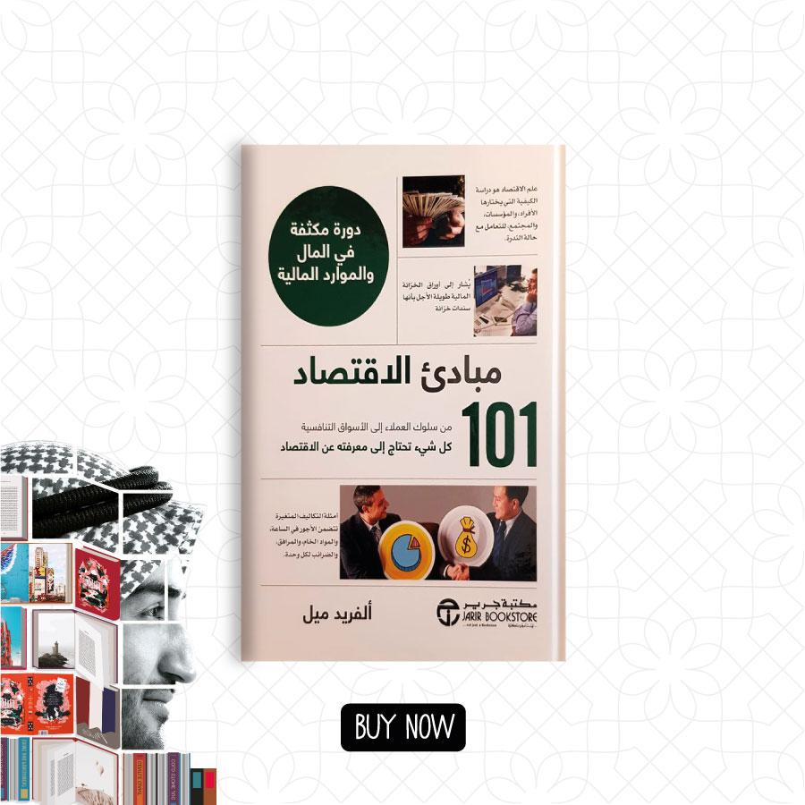 AHOTM Jul 20 mabada-al-eqtesad 900x900