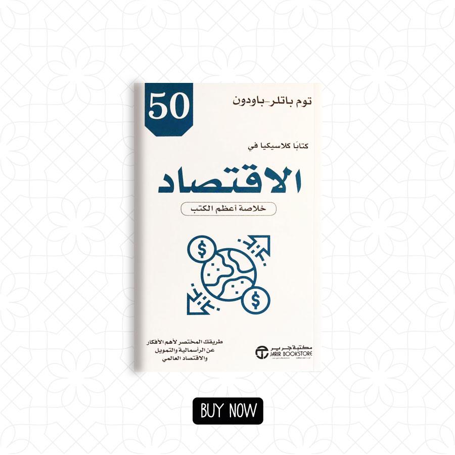 AHOTM Sept 20 50-ketaban-kalsikian-fel-eqtesad 900x900
