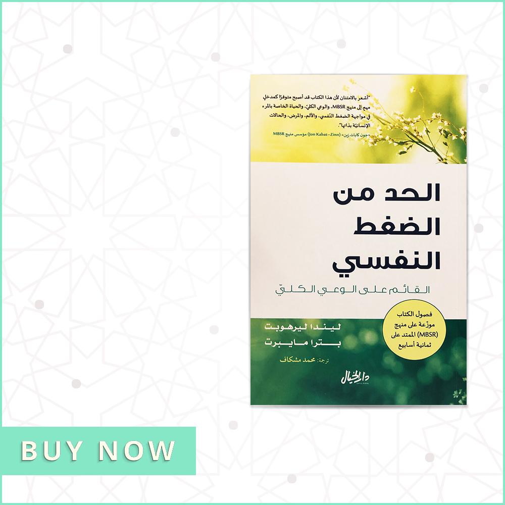 Nov AHOTM Had Minal Dhaght Al Nafse 900x900