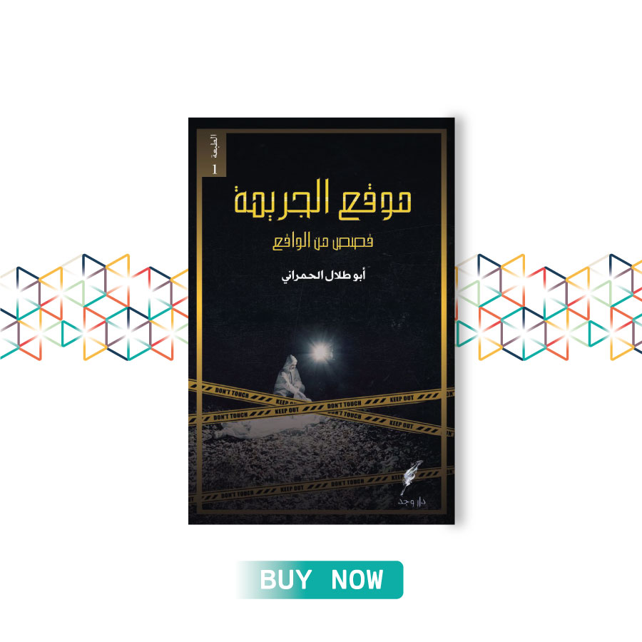 AHOTM JAN 21 mawqa-al-jarema900x900