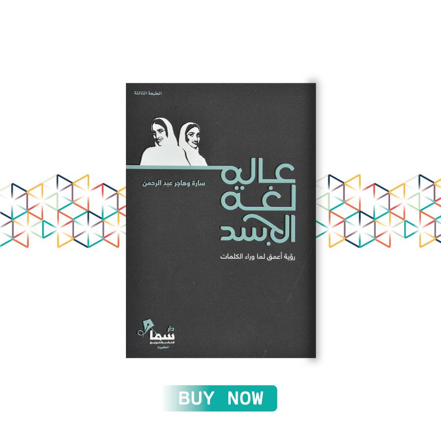AHOTM JAN 21 alam-loghat-al-jasad900x900