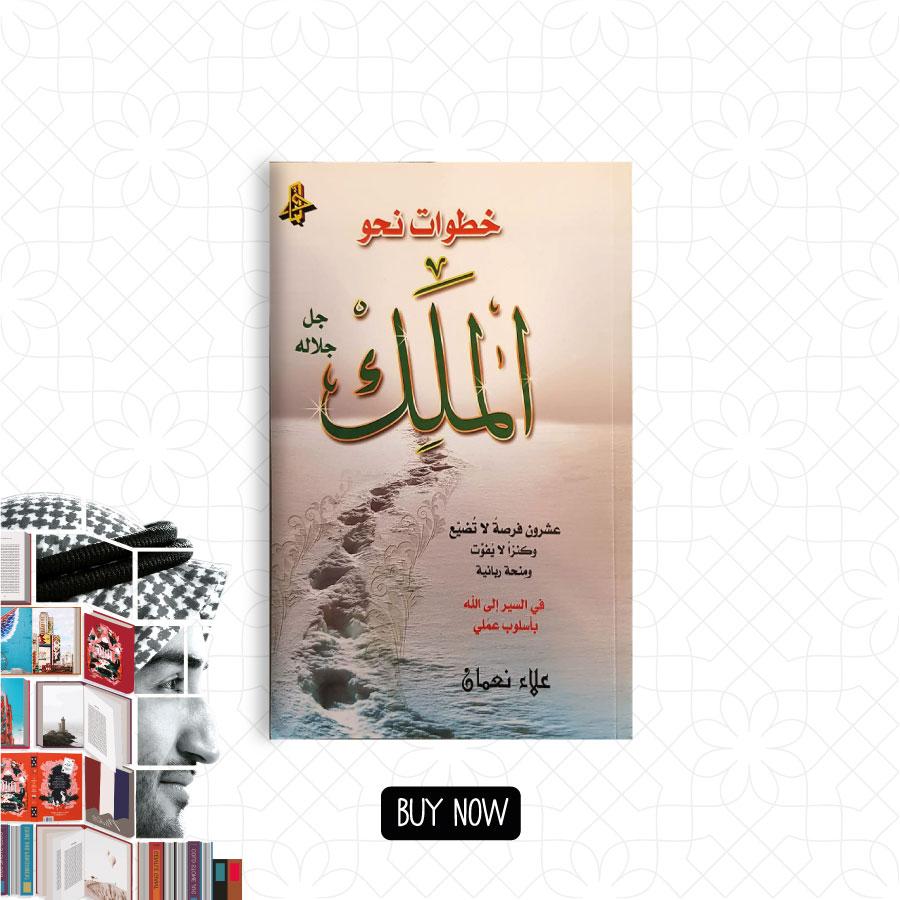 AHOTM Jul 20 khotowat-nahwa-al-malek 900x900