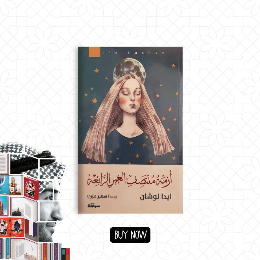 AHOTM Jul 20 azmat-montasaf-al-omr 900x900
